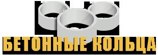 Купить бетонные кольца